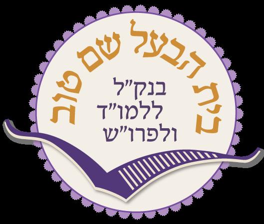 לוגו-ביהבע״ש-צבעוני